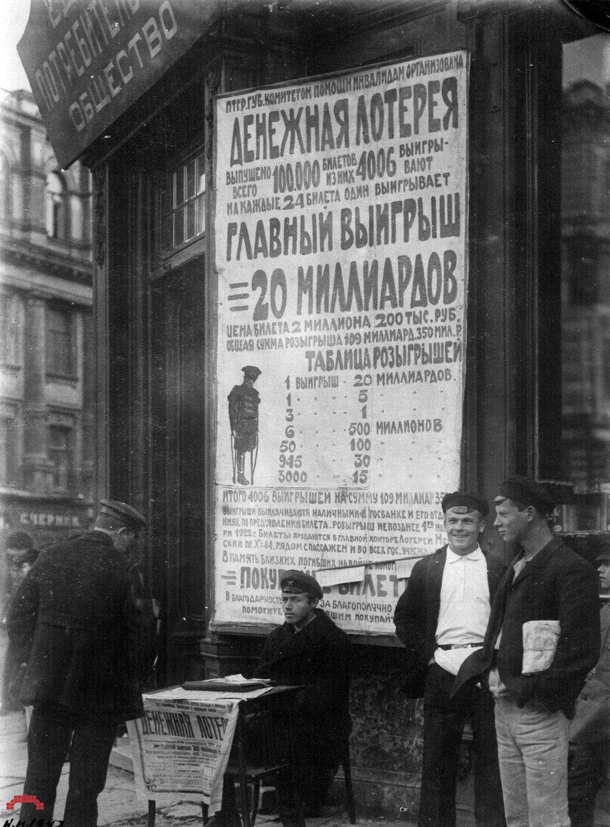 Лотерея ukraine - super loto обзор