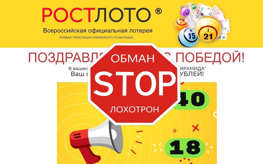 [лохотрон] ростлото – отзывы, развод! всероссийская официальная лотерея - vannews