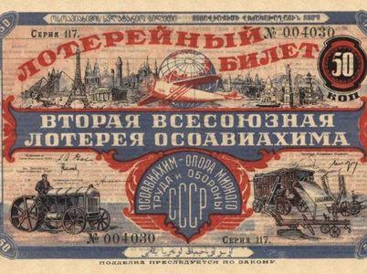 Как купить билет иностранной лотереи в интернете