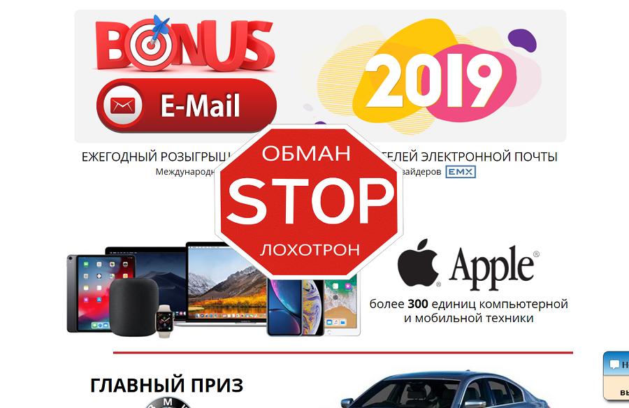 Мошенники. e-mail prizes 2020. международная ассоциация электронных почтовых провайдеров ipma