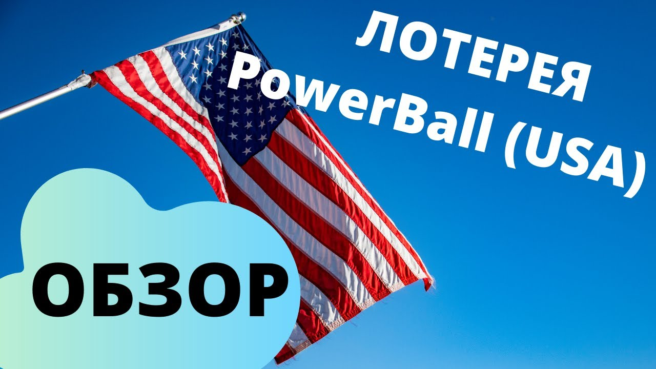 Играть powerball онлайн | powerball из россии