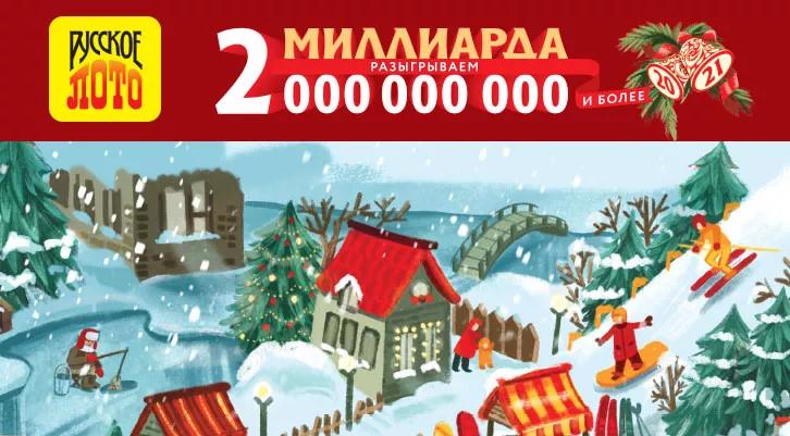 Русское лото тираж 1369: правила лотереи новогодний миллиард и результаты 1 января 2021 года