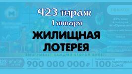 """NTV bude hostit velkolepou kresbu """"ruského lota"""" v show """"Novoroční miliarda"""" // ntv.ru"""