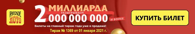 Novoroční miliarda z ruského lota: o jaké ceny se bude losovat