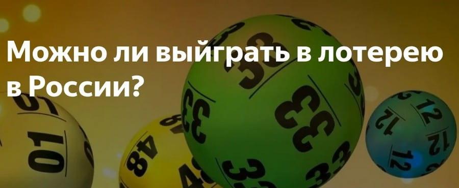 Где и как выиграть в лотерею много денег | секреты везения в лото