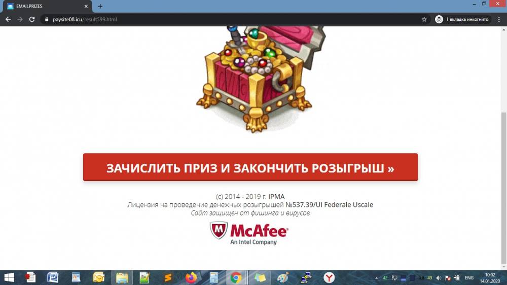 Международная акция почтовых сервисов – отзывы