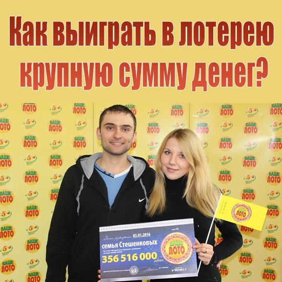 Как выиграть в лотерею? | рутвет - найдёт ответ!