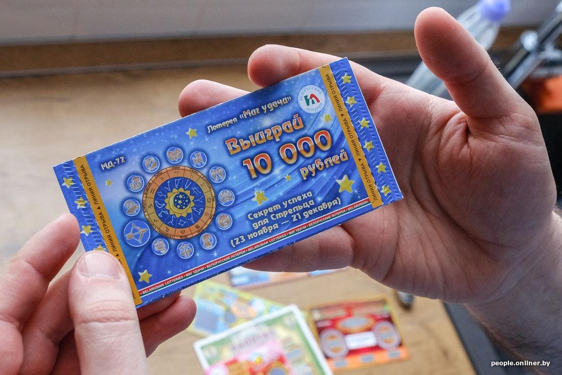 Заговор на удачу и выигрыш в лотерею - белая магия, читать в домашних условиях