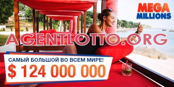 Беспроигрышная лотерея мега миллион