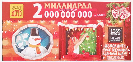 Nejlepší loterie v Rusku, kde můžete opravdu vyhrát velké peníze