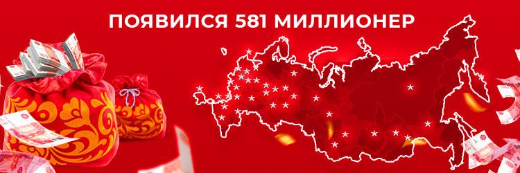 Kdy bude v ruském lotu čerpána novoroční miliarda?: náklady na loterijní tiket a podmínky účasti