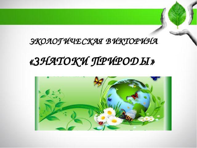 Экологическое лото «в мире флоры и фауны» «ум- это не сосуд, который нужно наполнить, а пламя, которое необходимо разжечь»