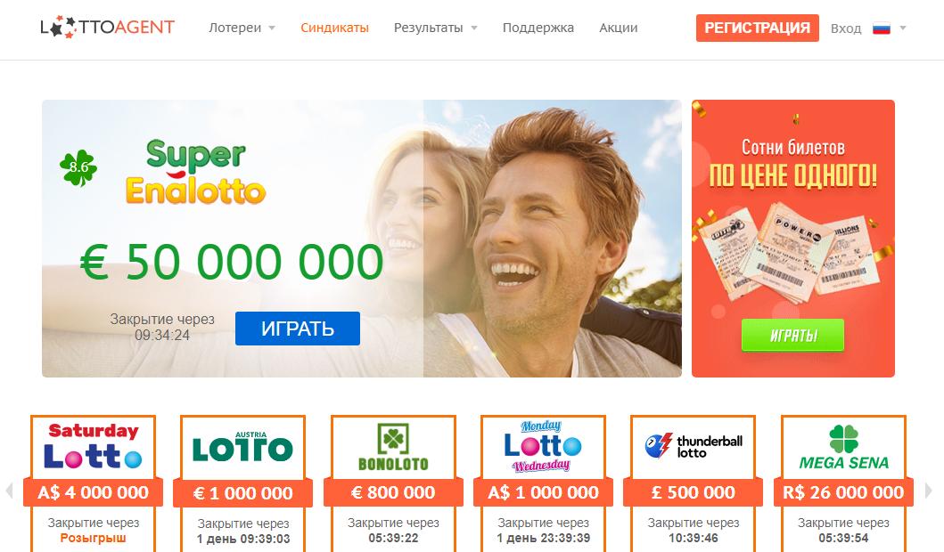 Лото агент обзор крупнейшего лотерейного магазина