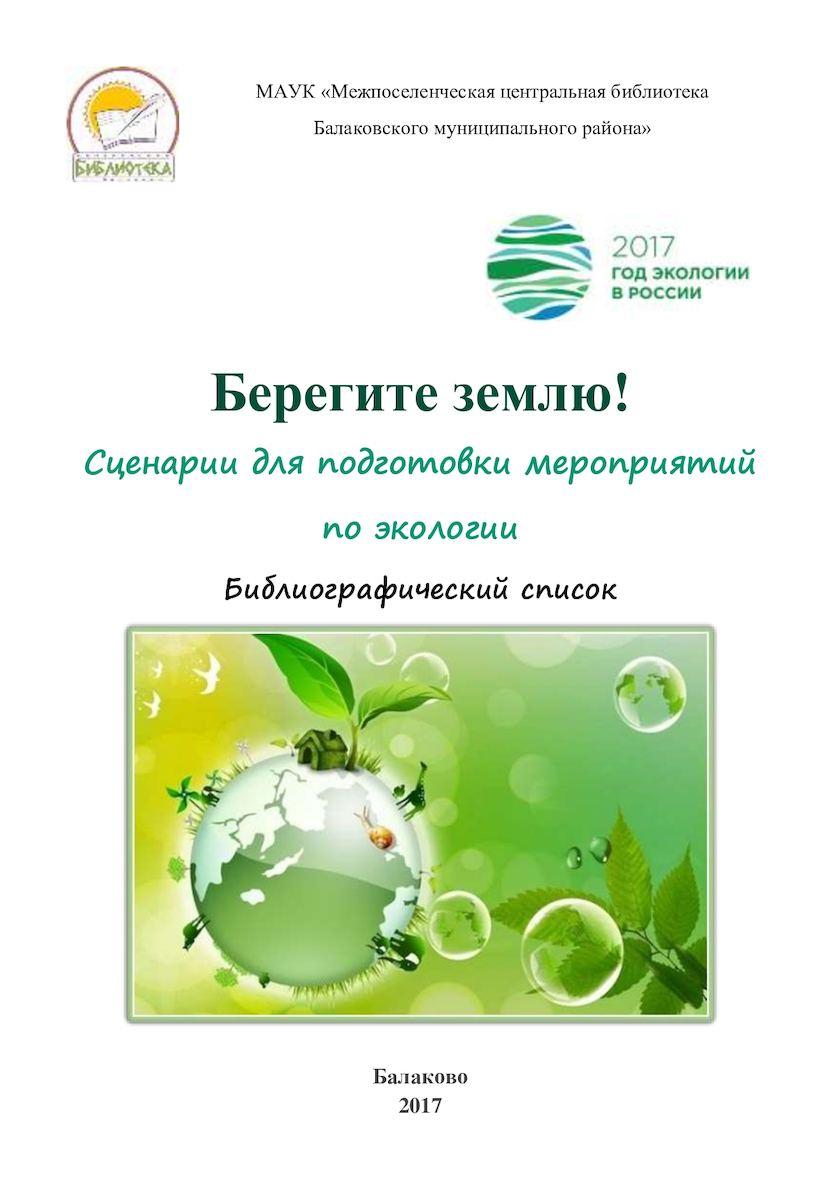 Экологическое лото - проекта