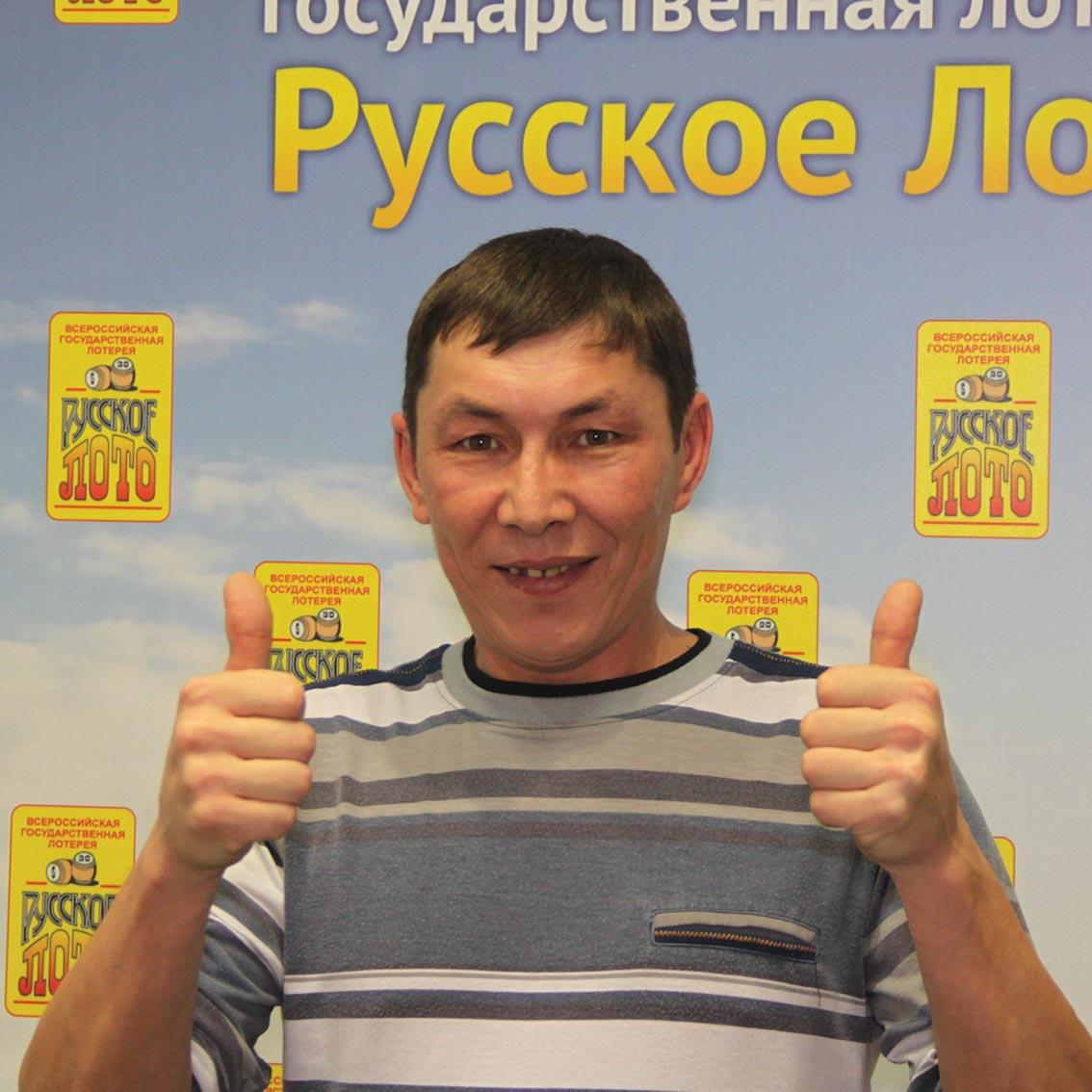 Státní loterie v Rusku 2018