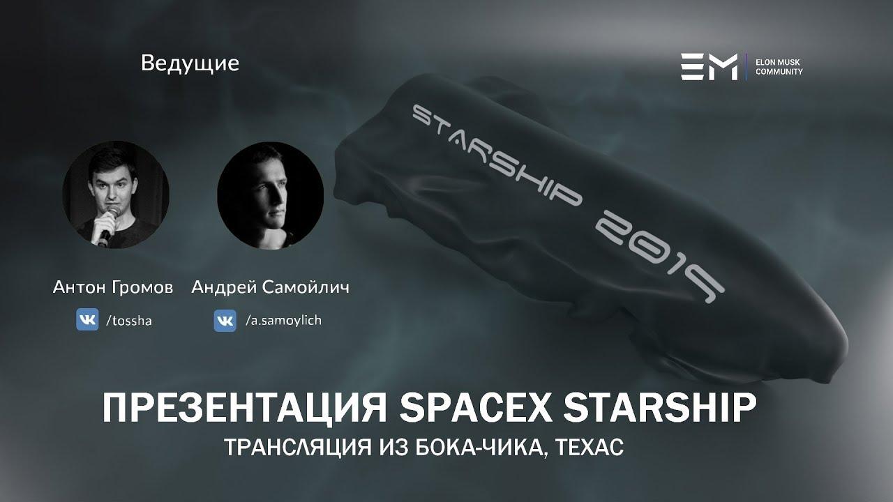 Как spacex бороздит просторы вселенной