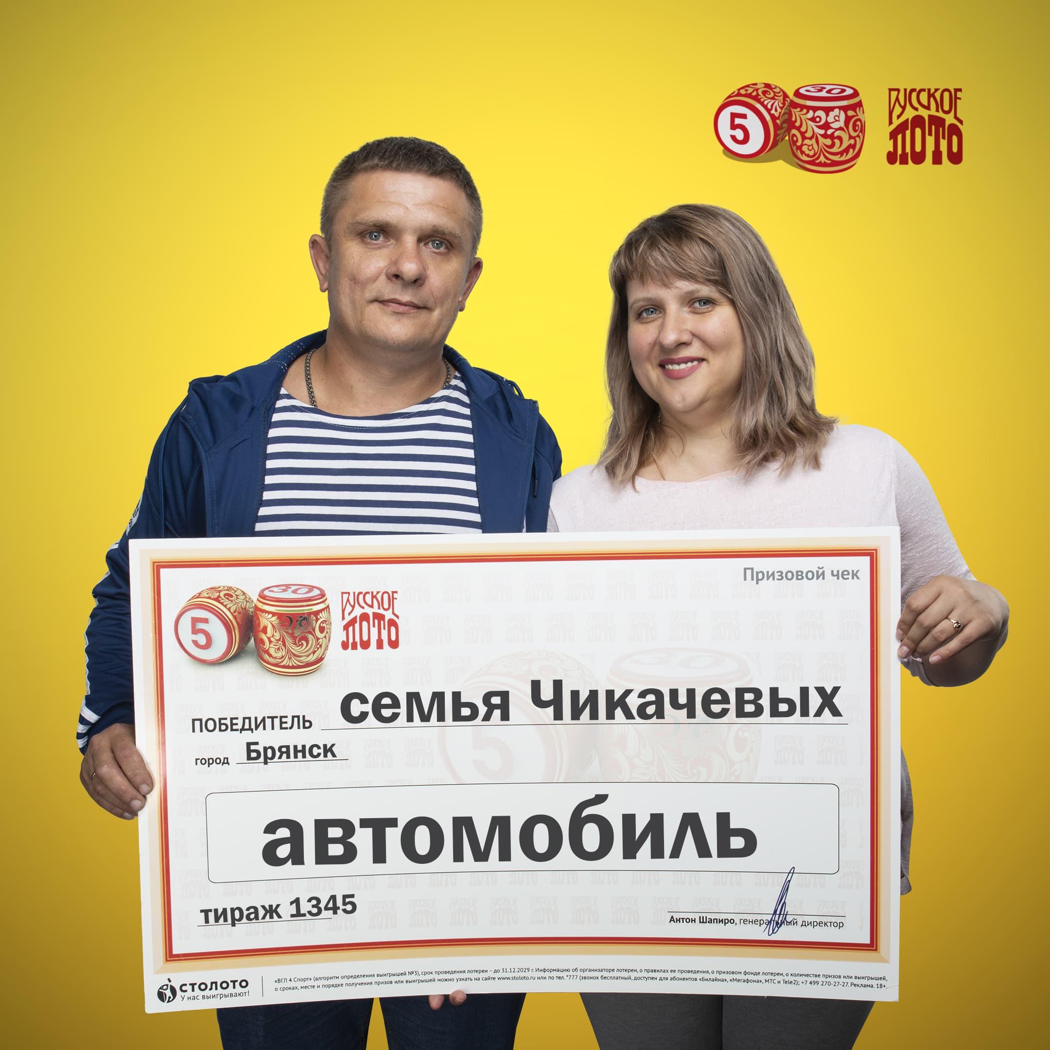 Novoroční losování - distribuce velkých výher po Rusku