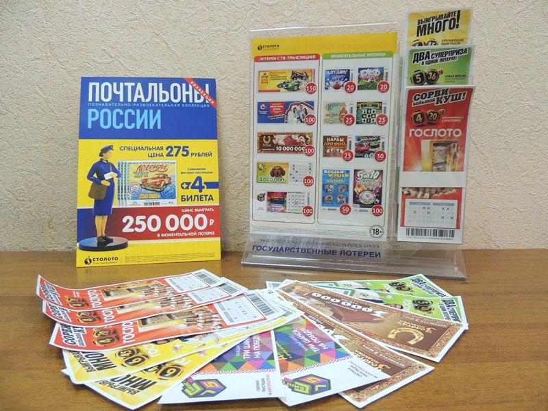 Русское лото – все, что нужно знать о лотерее: как купить и проверять билеты, способы получения выигрыша.