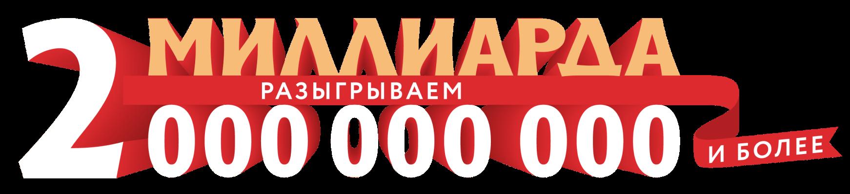 Новогодний приз русского лото «рызгрываем миллиард» — как купить билеты и какая вероятность выиграть?