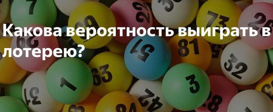 Лотерейный синдикат: гарантированный заработок на лотереях