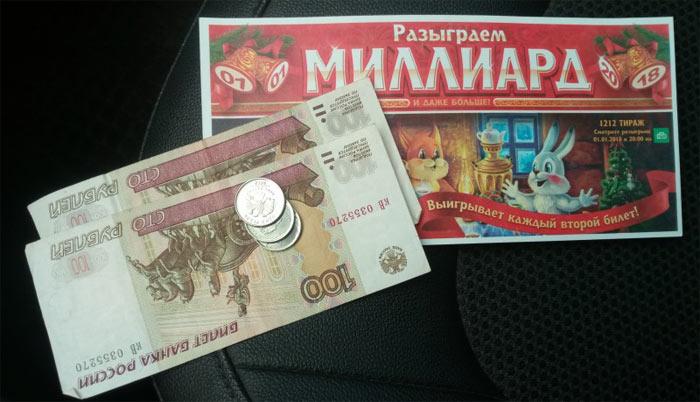 Лотерея русское лото – где продаются билеты, сколько можно покупать на один тираж, какие способы оплаты.