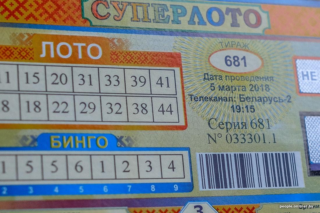 Заговоры белой магии на крупный выигрыш в лотерею