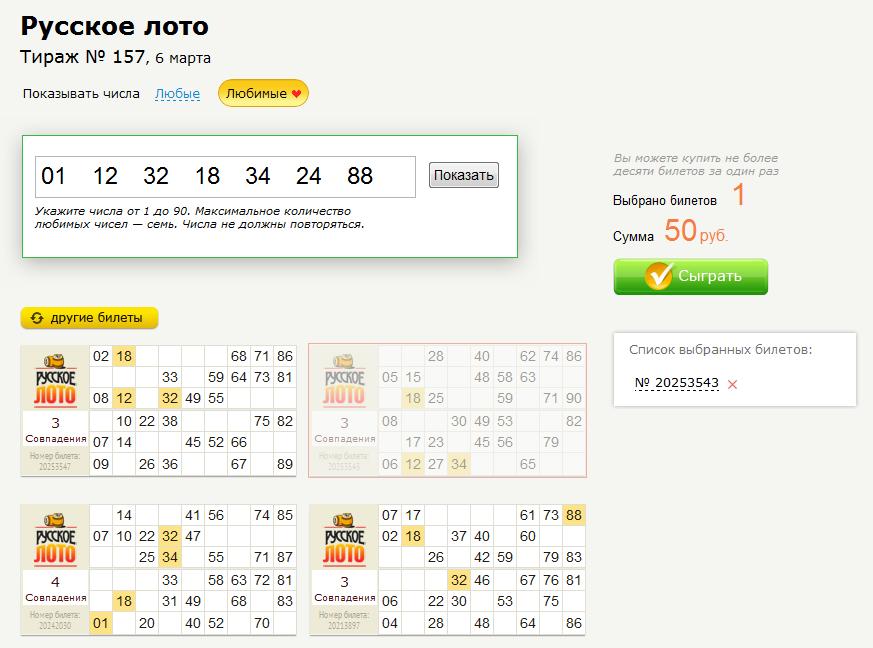 Как выиграть миллион в лотерею - реально ли выиграть, как выбрать билет тарифкин.ру как выиграть миллион в лотерею - реально ли выиграть, как выбрать билет
