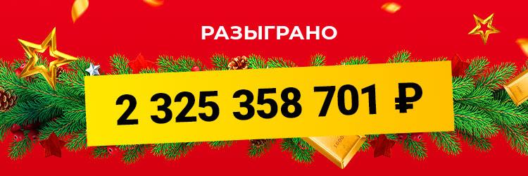 Oficiální loterie Ruska: výhody a druhy oblíbených loterií, vyhrajte příběhy a recenze