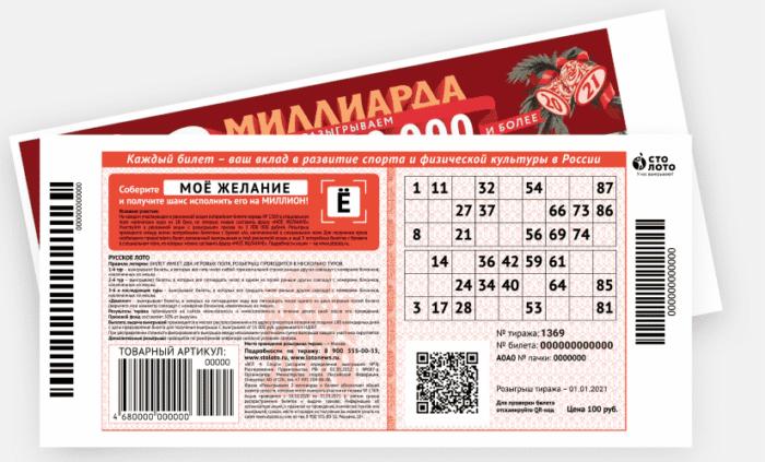 Kreslení ruského lota 1369: výsledky čerpání novoroční miliardy 1 leden 2021 roku, jak zkontrolovat tiket a zjistit výsledky loterie, a také celou pravdu o stoloto