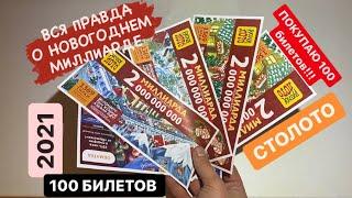 7 nejlepších loterií v Rusku, kde můžete opravdu vyhrát velké peníze