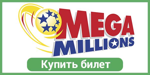 Беспроигрышная лотерея мега миллион / обзор и отзывы