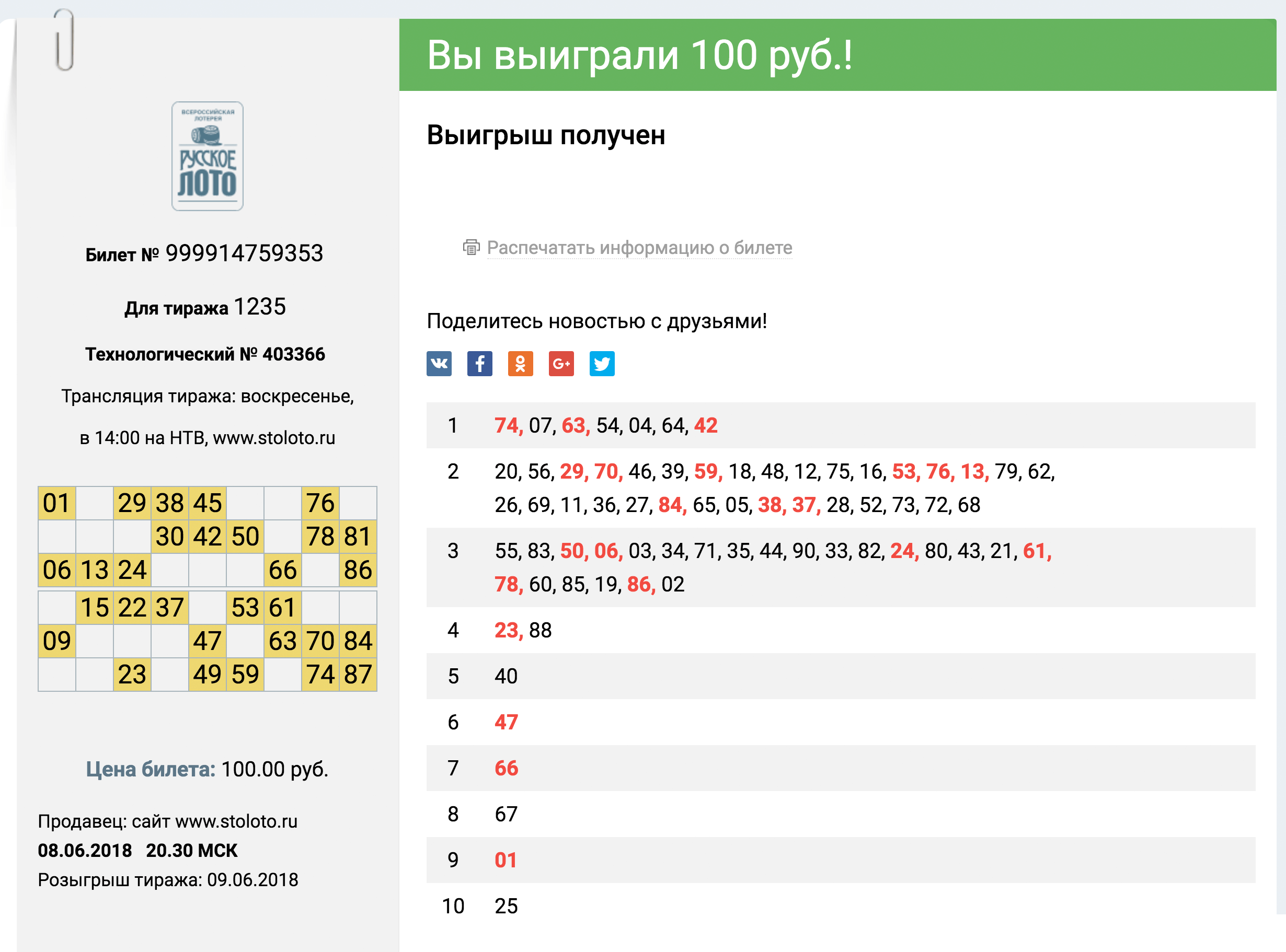 Супер лото или популярные лотереи мира: во что играть украинцам.