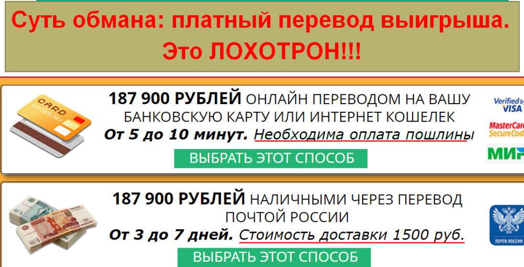 """Правда о том, как обманывают в """"русское лото"""" – разоблачение"""
