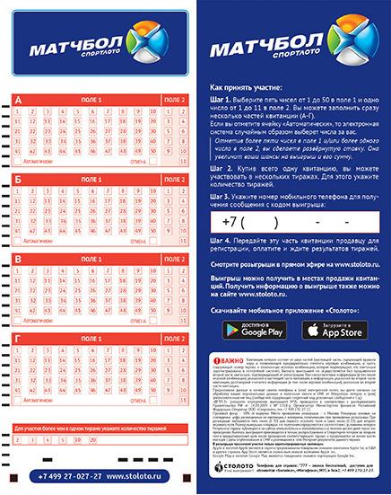 Государственная лотерея «спортлото матчбол» — правила + как купить билет через интернет