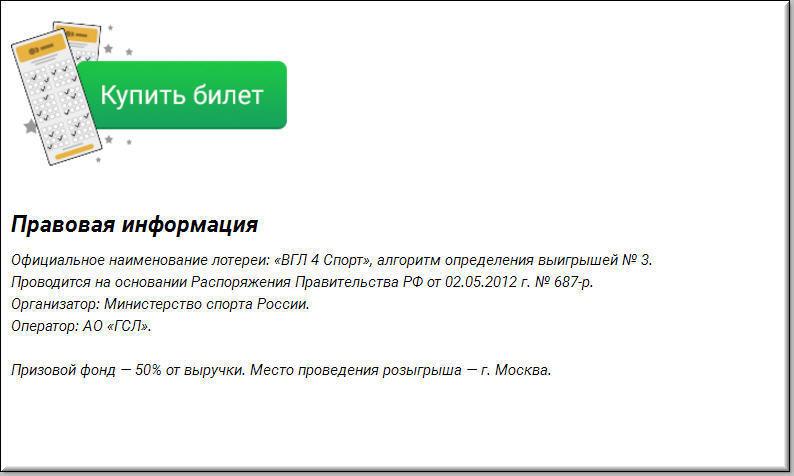 После рекордного розыгрыша лотереи сотни россиян стали миллионерами // нтв.ru