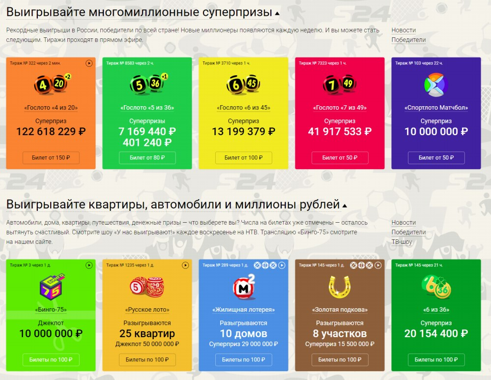 """Государственная лотерея """"спортлото матчбол"""" - правила + как купить билет через интернет"""