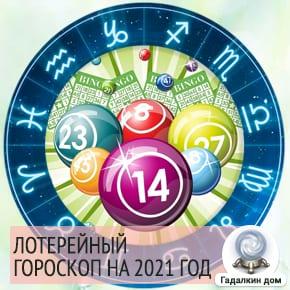 Hitta nummer för barnets lotteri 2021