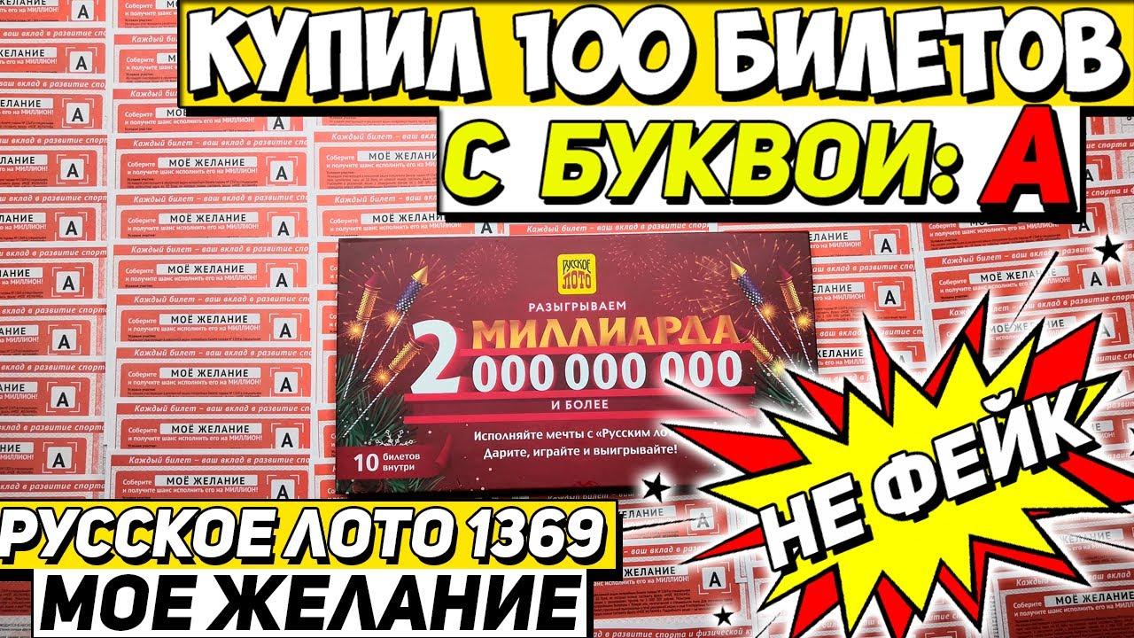 Новогодняя лотерея «русское лото-миллиард» 2020 года: правила, как купить и проверить результаты 1316 тиража онлайн, видеозапись трансляции