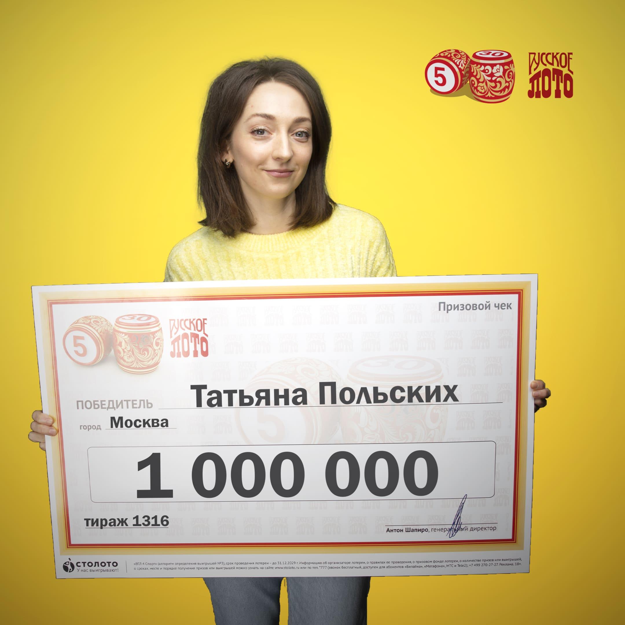 Oficiální loterie Ruska: je možné v nich vyhrát?