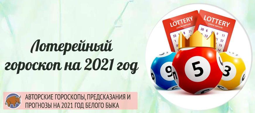 Vinnande lottnummer för barn 2021 | barnlotteri