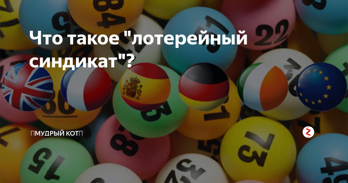 Статистика и мониторинг лотерей. прогнозирование результатов тиражей. игровые синдикаты для игры